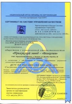 Сертифікат на систему управління якістю ISO 9001:2009