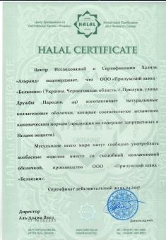 Сертифікат Halal